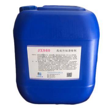 江西欣盛 高效污垢清除剂,JXS60,20kg/桶