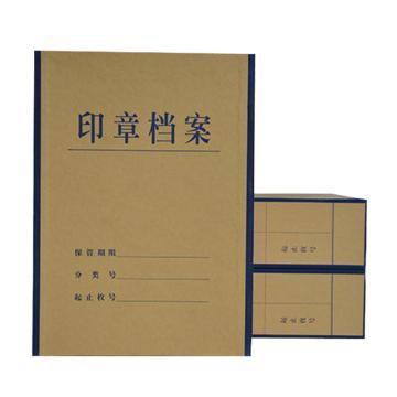 印章档案盒,310x225x80mm 12格 单位:个