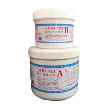 江西欣盛 碳化硅修补剂,JXS1921,1.8kg/套