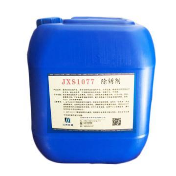 江西欣盛 除锈剂,JXS1077,10kg/桶