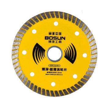 博深 超薄涡轮片,105*20*1.2mm 黄色玻化砖切割片