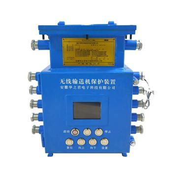 华之君HUAZHIJUN 煤矿用带式输送机无线保护装置主机,KHP373-Z