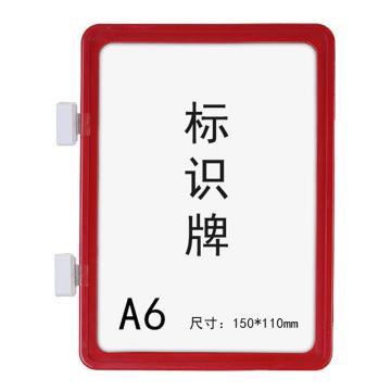安赛瑞 强磁货架信息标识牌-A6,双磁铁,ABS,150×110mm,红色,13387,10个/包
