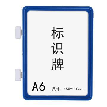 安赛瑞 强磁货架信息标识牌-A6,双磁铁,ABS,150×110mm,蓝色,13389,10个/包