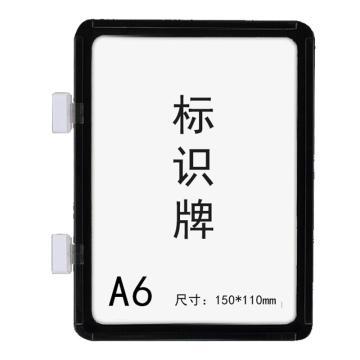 安赛瑞 强磁货架信息标识牌-A6,双磁铁,ABS,150×110mm,黑色,13392,10个/包