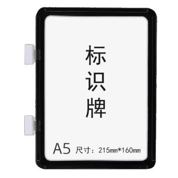 安赛瑞 强磁货架信息标识牌-A5,双磁铁,ABS,215×160mm,黑色,13398,10个/包