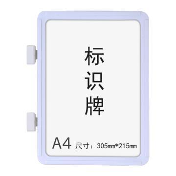 安赛瑞 强磁货架信息标识牌-A4,双磁铁,ABS,305×215mm,白色,13400,10个/包