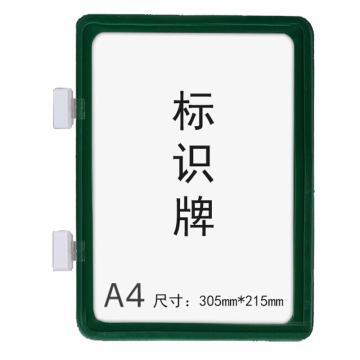 安赛瑞 强磁货架信息标识牌-A4,双磁铁,ABS,305×215mm,绿色,13403,10个/包