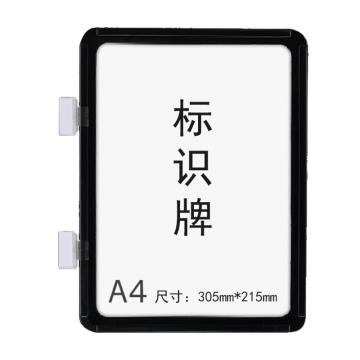 安赛瑞 强磁货架信息标识牌-A4,双磁铁,ABS,305×215mm,黑色,13404,10个/包