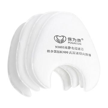 保为康 防尘面罩滤棉,N3803,20片/包
