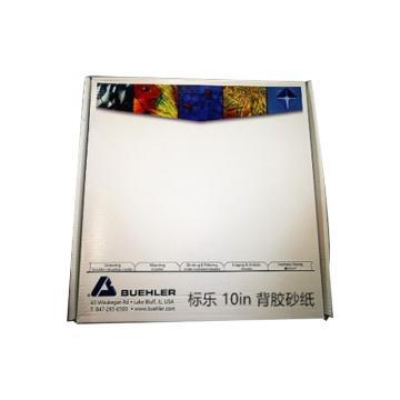 标乐 10英寸带背胶金相砂纸,36-10-0400,800#,100片/包