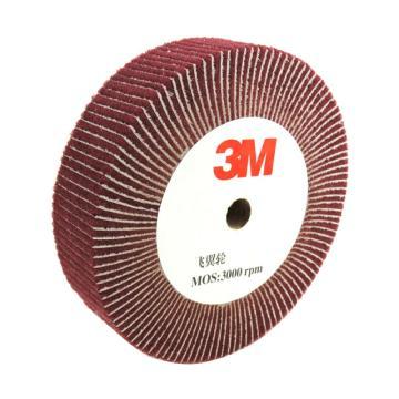 3M飞翼轮,150*25,320#,红色夹砂,1只起售