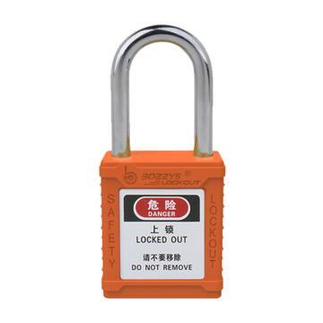 博士 安全挂锁,钢制锁梁,锁梁直径6mm,净高38mm,锁体高45mm,不通开型,橙色