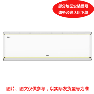 格力 1.5P冷暖变频壁挂空调,KFR-35GW,220V,3级能效。一价全包(包7米铜管)