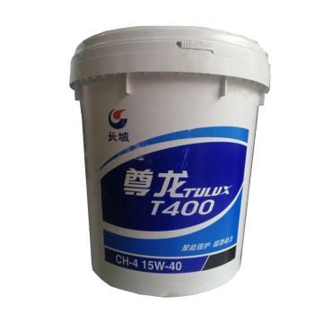 长城 柴油机油,尊龙T400,CH-4,15W-40,16kg/桶