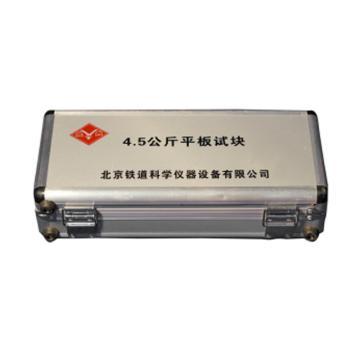 8113820铁燕 提升力平板试块,4.5Kg