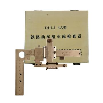 8113820铁燕 铁路动车组车轮检查器,DLLJ-4A
