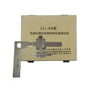 8113820铁燕 车辆车轮检查器, LLJ-4A含第三方检测报告证书