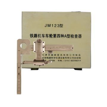 8113820铁燕 机车车轮检查器,JM123含第三方检测报告证书