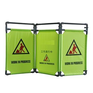 锦安行 布艺折叠安全围栏-工作进行请勿靠近,H970×W580mm,管径30mm,JCH-M10,3片/组