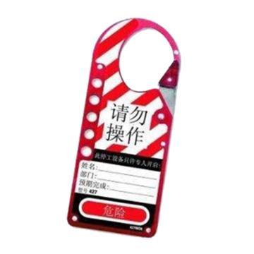 玛斯特锁MasterLock 带标签易用安全锁扣,427MCN