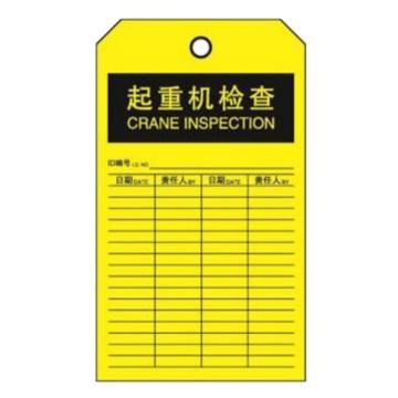 安赛瑞 经济型卡纸吊牌-起重机检查,卡纸材质,70×140mm,33026