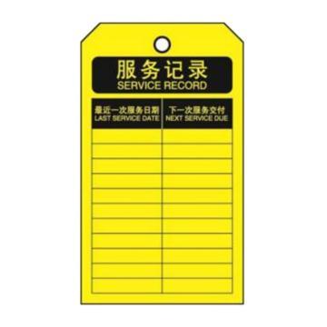 安赛瑞 经济型卡纸吊牌-服务记录,卡纸材质,70×140mm,33023