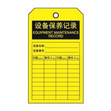 安赛瑞 经济型卡纸吊牌-设备保养记录,卡纸材质,70×140mm,33022