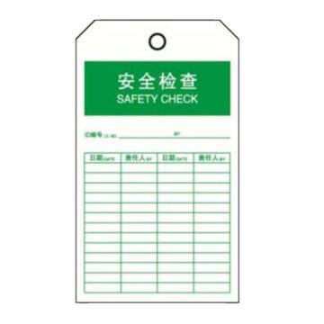 安赛瑞 经济型卡纸吊牌-安全检查,卡纸材质,70×140mm,33021