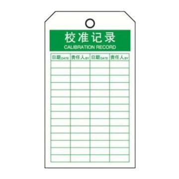 安赛瑞 经济型卡纸吊牌-校准记录,卡纸材质,70×140mm,33020