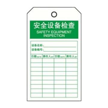 安赛瑞 经济型卡纸吊牌-安全设备检查,卡纸材质,70×140mm,33019