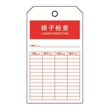 安赛瑞 经济型卡纸吊牌-梯子检查,卡纸材质,70×140mm,33016