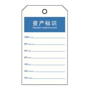安赛瑞 经济型卡纸吊牌-资产标识,卡纸材质,70×140mm,33014
