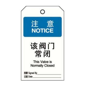 安赛瑞 经济型卡纸吊牌-该阀门常闭,卡纸材质,70×140mm,33012
