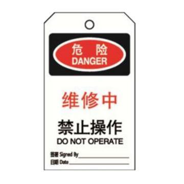 安赛瑞 经济型卡纸吊牌-维修中 禁止操作,卡纸材质,70×140mm,33007