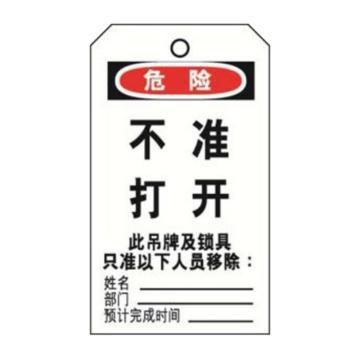 安赛瑞 经济型卡纸吊牌-不准打开,卡纸材质,70×140mm,33002