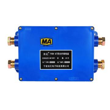 龙亿 本安电路用接线盒,FHG4,煤安证号MAF120071,单位:个
