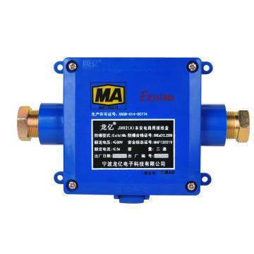 龙亿 本安电路用接线盒,JHH2(A),煤安证号MAF120219,单位:个