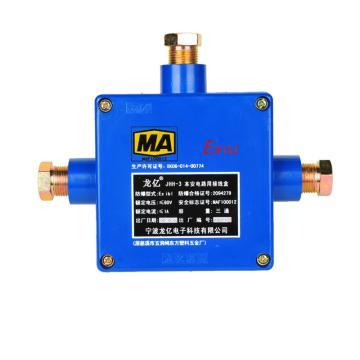 龙亿 本安电路用接线盒,JHH-3,煤安证号MAF100012,单位:个