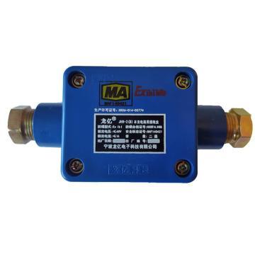 龙亿 本安电路用接线盒,JHH-2(B),煤安证号MAF100222,单位:个