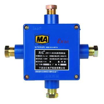 龙亿 本安电路用接线盒,JHH-4,煤安证号MAF100014,单位:个