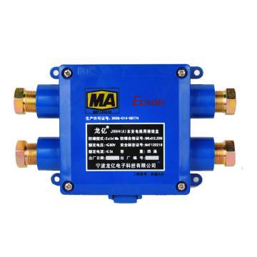 龙亿 本安电路用接线盒,JHH4(A),煤安证号MAF120218,单位:个