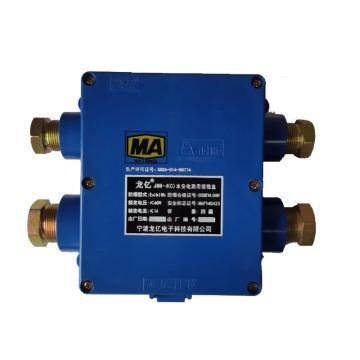 龙亿 本安电路用接线盒,JHH-4(C),煤安证号MAF140423,单位:个