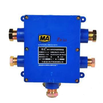 龙亿 本安电路用接线盒,JHH-5(A),煤安证号MAF100225,单位:个