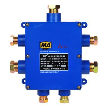 龙亿 本安电路用接线盒,JHH-7(A),煤安证号MAF100290,单位:个