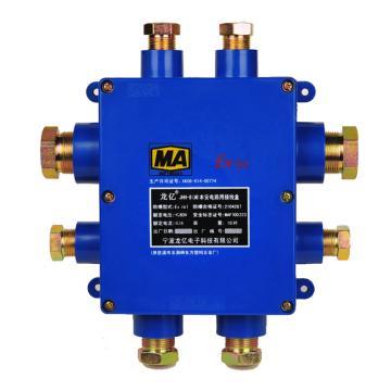 龙亿 本安电路用接线盒,JHH-8(A),煤安证号MAF100289,单位:个