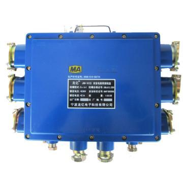 龙亿 本安电路用接线盒,JHH-10(C),煤安证号MAF100006,单位:个