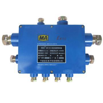 龙亿 本安电路用接线盒,JHH-10(D),煤安证号MAF100286,单位:个