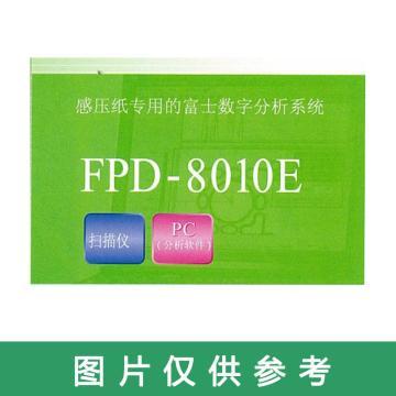 富士/FUJI 压力图像分析系统,FPD-8010E(含EPSON V330扫描仪)