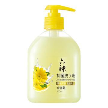 六神(LIUSHENG) 抑菌洗手液(金盏菊),清洁滋润 500ml 单位:瓶